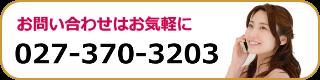 エイムハイ高崎店電話番号