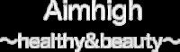 群馬県高崎市のストレッチ・整体・パーソナルトレーニング・カラダの不調を治すジムAimhigh